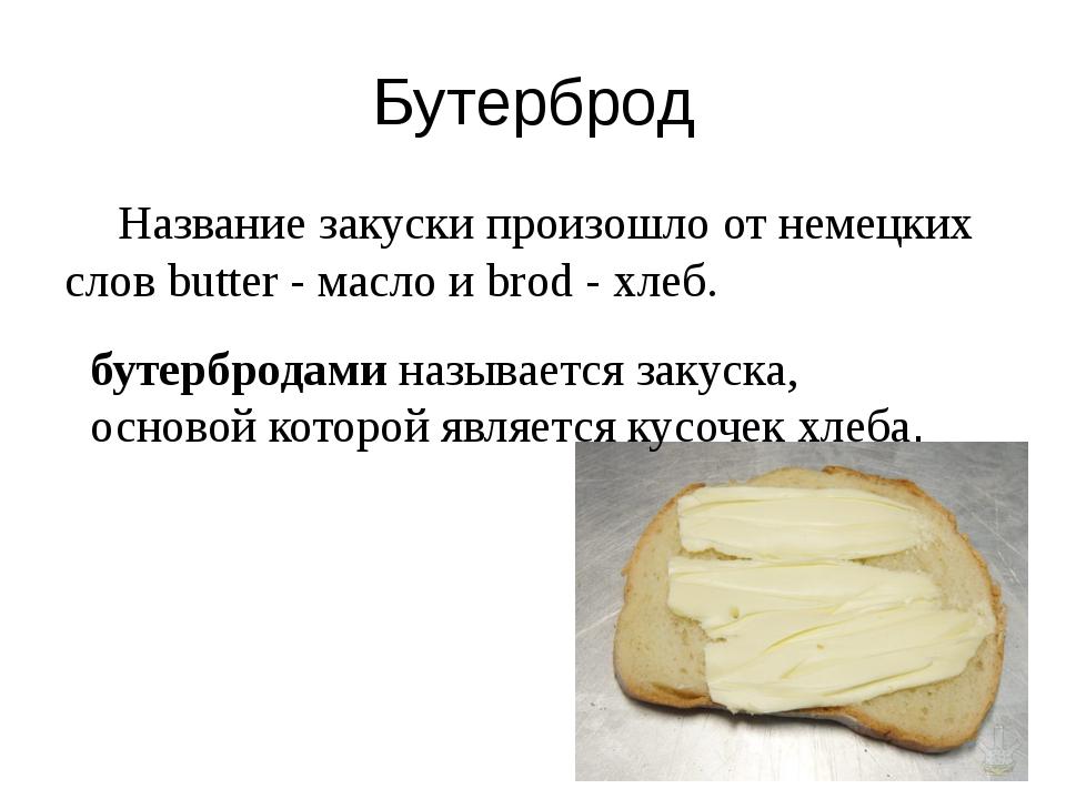 Бутерброд Название закуски произошло от немецких слов butter - масло и brod...