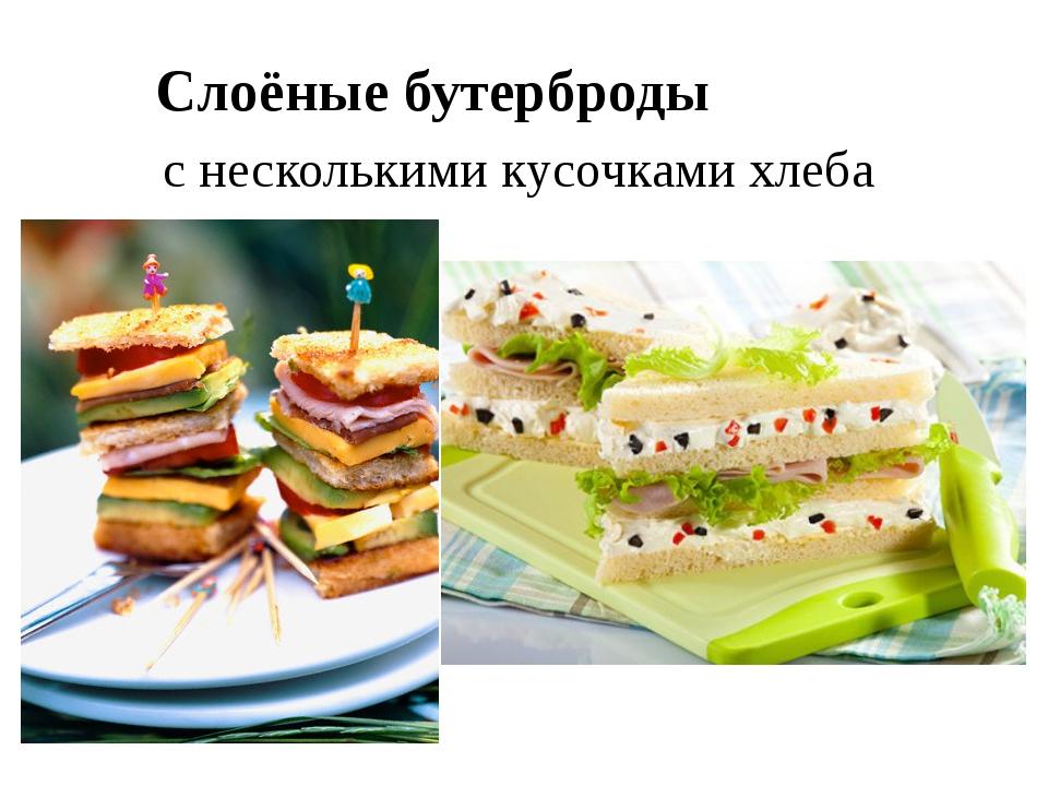 Слоёные бутерброды с несколькими кусочками хлеба
