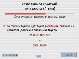 Условно-открытый тип слога (4 тип) Слог считается условно-открытым, если: за