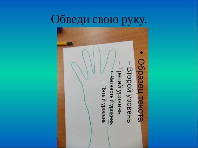 Обведи свою руку.