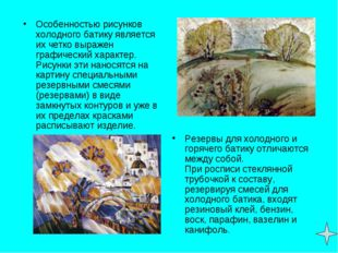 Особенностью рисунков холодного батику является их четко выражен графический