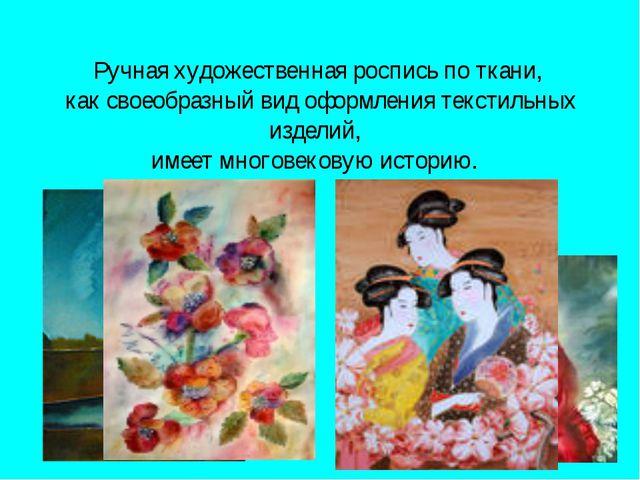 Ручная художественная роспись по ткани, как своеобразный вид оформления текст...