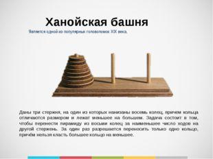 Является одной из популярных головоломок XIX века. Ханойская башня Даны три с