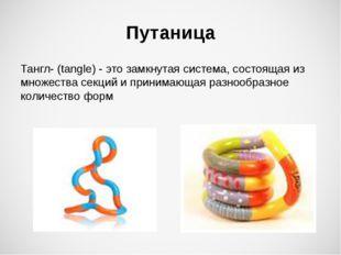 Путаница Тангл- (tangle) - это замкнутая система, состоящая из множества секц