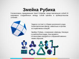 Головоломка, придуманная Эрнё Рубиком, представляющая собой 24 шарнирно соеди
