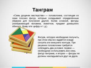 «Семь дощечек мастерства»— головоломка, состоящая из семи плоских фигур, ко