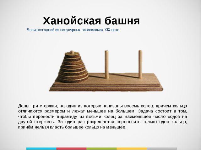 Является одной из популярных головоломок XIX века. Ханойская башня Даны три с...