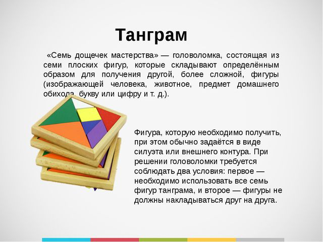 «Семь дощечек мастерства»— головоломка, состоящая из семи плоских фигур, ко...