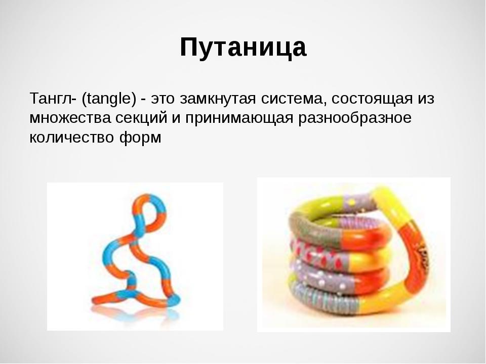 Путаница Тангл- (tangle) - это замкнутая система, состоящая из множества секц...