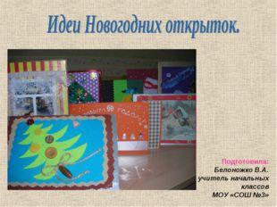 Подготовила: Белоножко В.А. учитель начальных классов МОУ «СОШ №3» г.Сыктывка