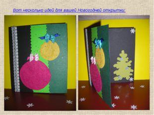 Вот несколько идей для вашей Новогодней открытки: