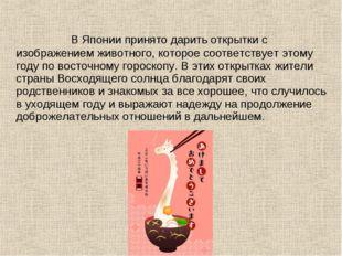 В Японии принято дарить открытки с изображением животного, которое соответст