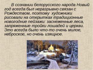 В сознании белорусского народа Новый год всегда был неразрывно связан с Рожд