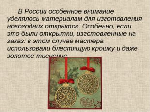 В России особенное внимание уделялось материалам для изготовления новогодних