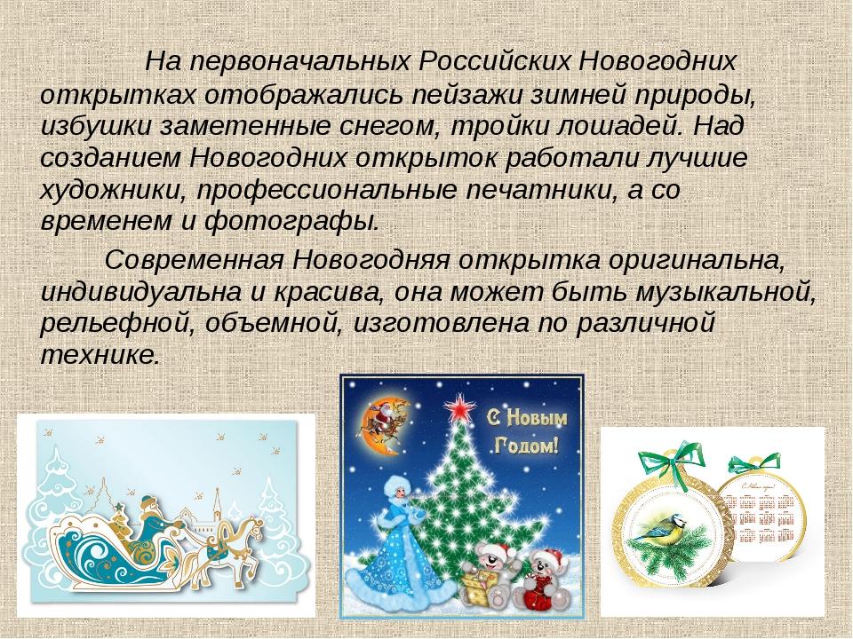 На первоначальных Российских Новогодних открытках отображались пейзажи зимне...