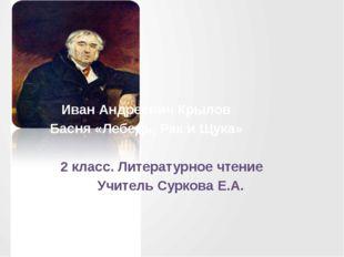 Иван Андреевич Крылов Басня «Лебедь, Рак и Щука» 2 класс. Литературное чтение