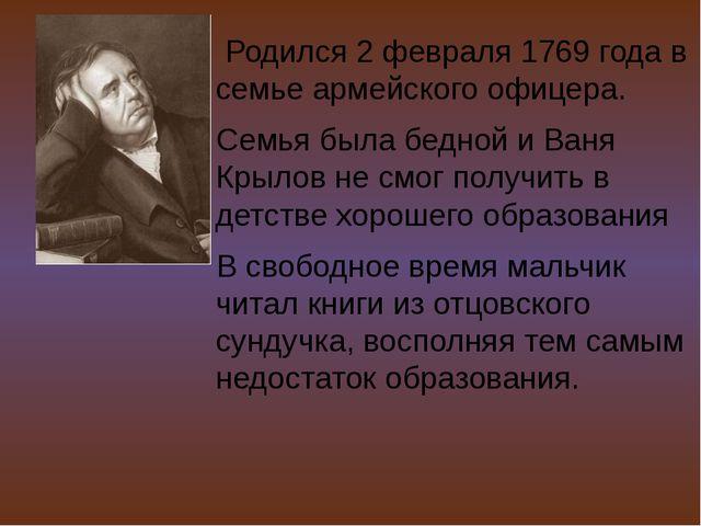 Родился 2 февраля 1769 года в семье армейского офицера. Семья была бедной и...