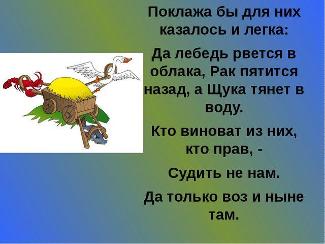 Поклажа бы для них казалось и легка: Да лебедь рвется в облака, Рак пятится н...
