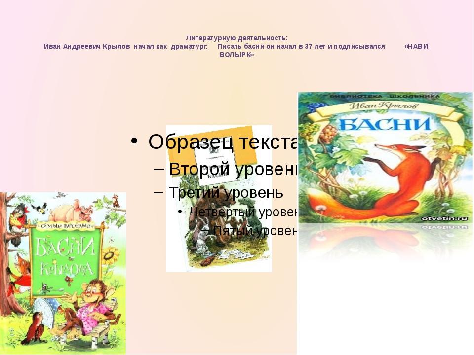 Литературную деятельность: Иван Андреевич Крылов начал как драматург. Писать...