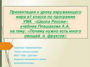 Презентация к уроку окружающего мира в1 классе по программе УМК «Школа России