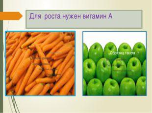 Для роста нужен витамин А