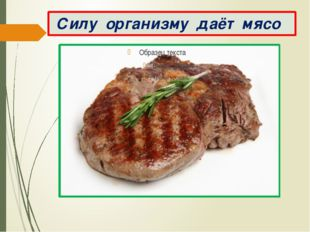 Силу организму даёт мясо