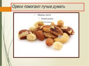 Орехи помогают лучше думать