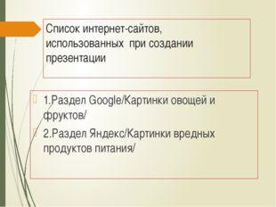 Список интернет-сайтов, использованных при создании презентации 1.Раздел Goog