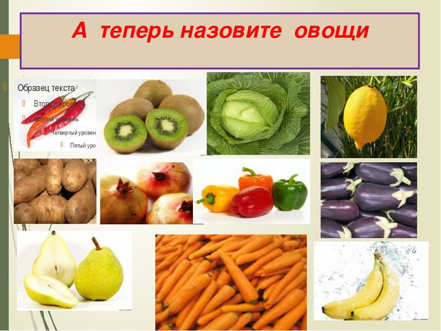 А теперь назовите овощи