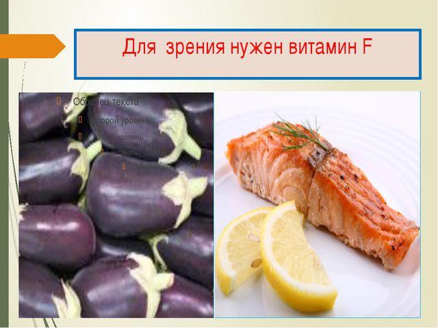 Для зрения нужен витамин F