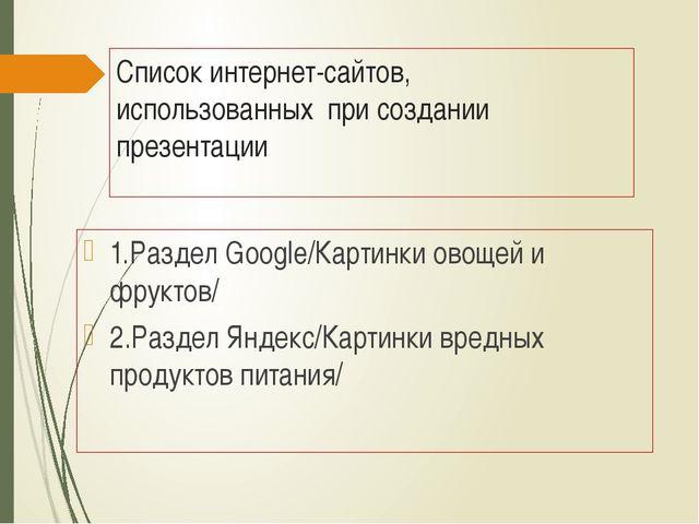 Список интернет-сайтов, использованных при создании презентации 1.Раздел Goog...