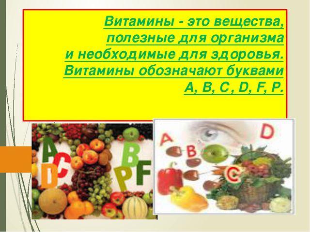 Витамины - это вещества, полезные для организма и необходимые для здоровья. В...