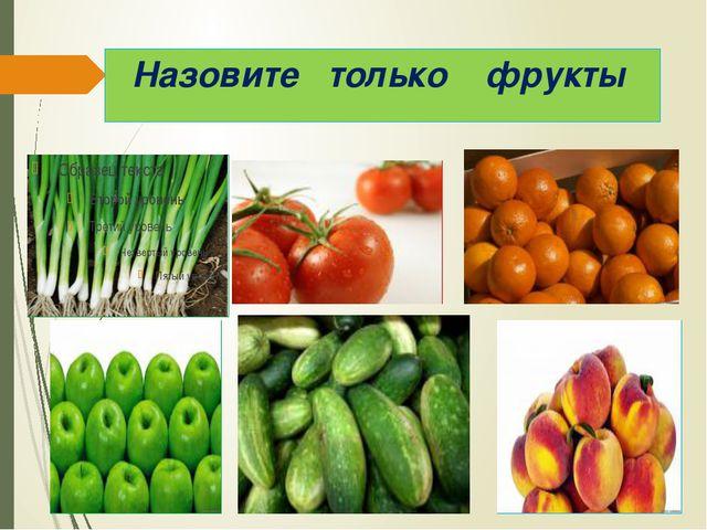 Назовите только фрукты