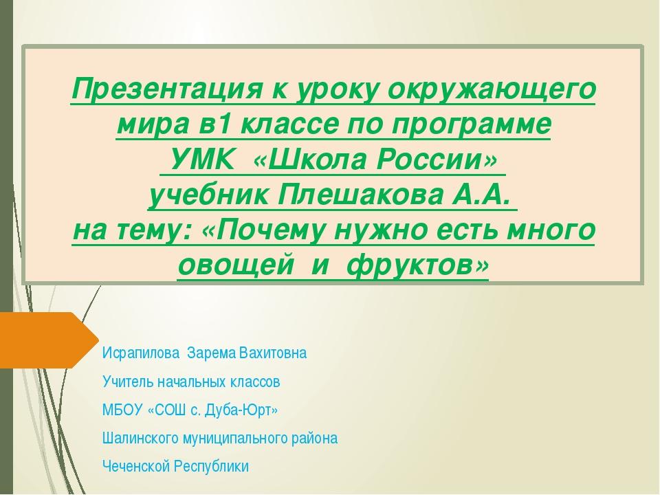 Презентация к уроку окружающего мира в1 классе по программе УМК «Школа России...