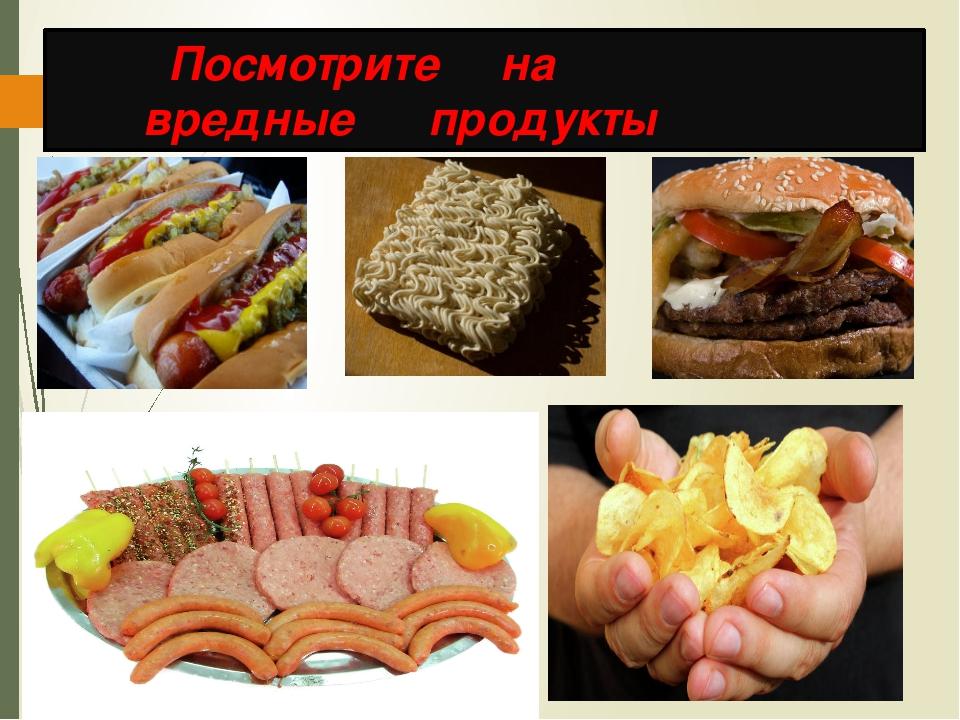 Посмотрите на вредные продукты