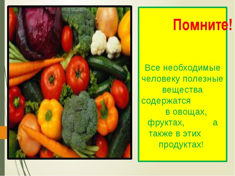 Все необходимые человеку полезные вещества содержатся в овощах, фруктах, а та...