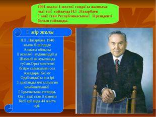 1991 жылы 1-желтоқсандағы жалпыха-лықтық сайлауда Н.Ә.Назарбаев Қазақстан Рес