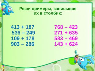 413 + 187 536 – 249 109 + 178 903 – 286 768 – 423 271 + 635 583 – 469 143 + 6