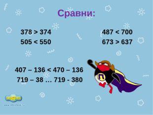 Сравни: 378 > 374 487 < 700 505 < 550 673 > 637 407 – 136 < 470 – 136 719 –
