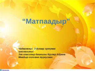"""""""Матпаадыр"""" Чадаананың 3 дугаар ортумак школазының Эге класстар башкызы Куула"""