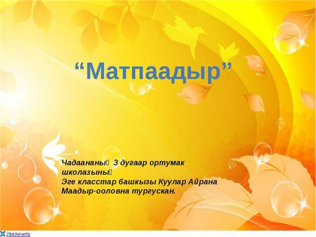 """""""Матпаадыр"""" Чадаананың 3 дугаар ортумак школазының Эге класстар башкызы Куула..."""