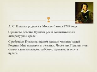 А. С. Пушкин родился в Москве 6 июня 1799 года. С раннего детства Пушкин рос