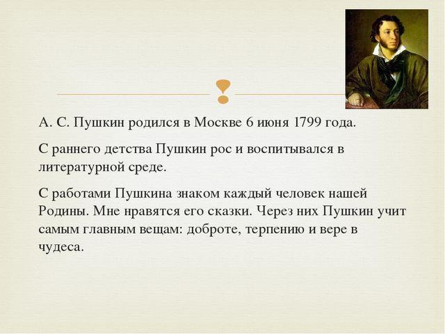 А. С. Пушкин родился в Москве 6 июня 1799 года. С раннего детства Пушкин рос...