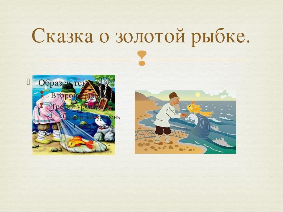 Сказка о золотой рыбке. 