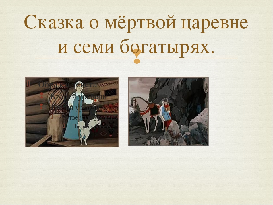 Сказка о мёртвой царевне и семи богатырях. 