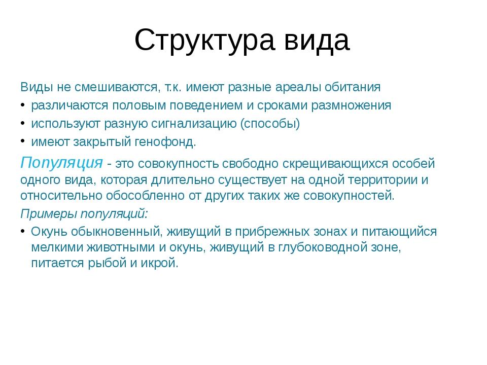 Ароморфоз (по А.Н.Северцову) Возникновение в ходе эволюции признаков, которы...