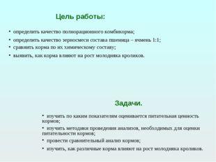 Цель работы: определить качество полнорационного комбикорма; определить ка