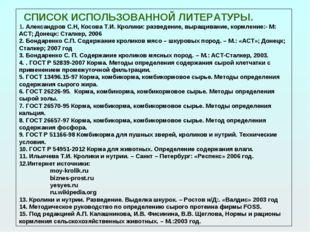 СПИСОК ИСПОЛЬЗОВАННОЙ ЛИТЕРАТУРЫ. 1. Александров С.Н, Косова Т.И. Кролики: р