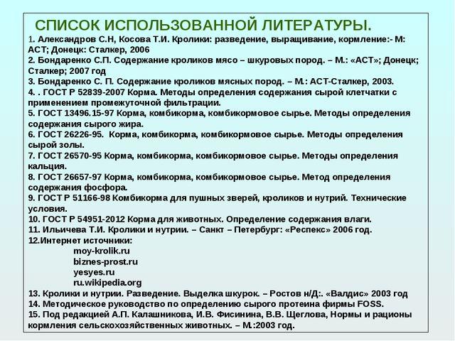 СПИСОК ИСПОЛЬЗОВАННОЙ ЛИТЕРАТУРЫ. 1. Александров С.Н, Косова Т.И. Кролики: р...