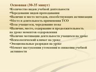 Основная (30-35 минут) Количество видов учебной деятельности Чередование вид